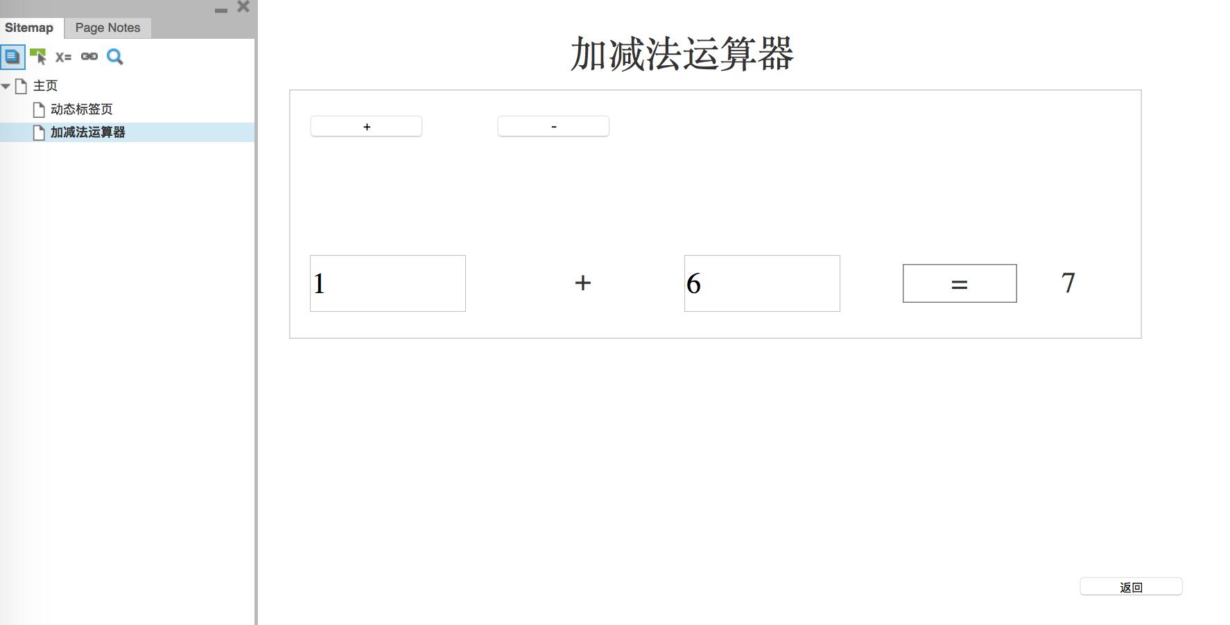 [原型设计]基础交互-参数练习:A2 加减乘除插图